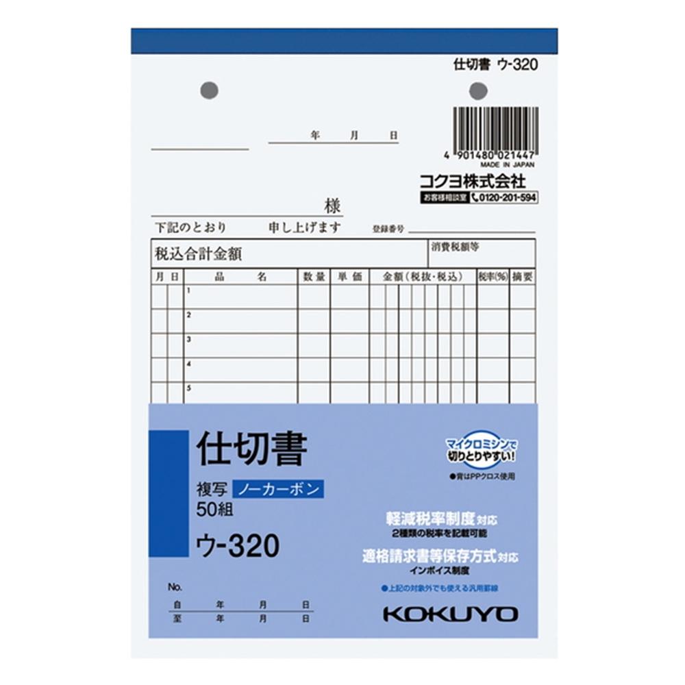 コクヨ(Kokuyo)  仕切書 B6タテ ウ-320