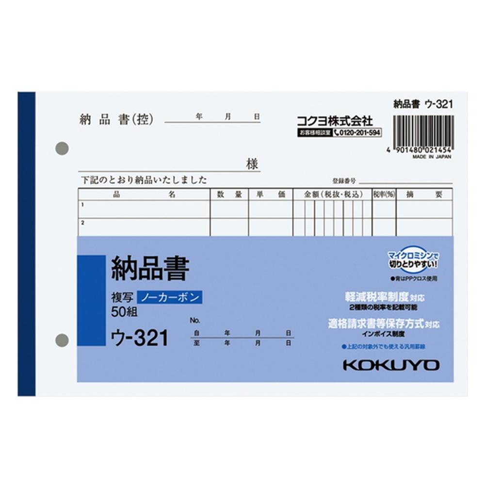 コクヨ(Kokuyo)  NC複写簿ノーカーボン納品書B6ヨコ型7行50組 ウ-321