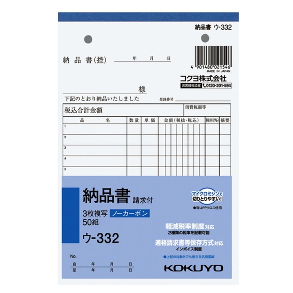 コクヨ(Kokuyo)  NC複写簿ノーカーボン3枚納品書(請求付き)B6タテ型12行50組 ウ-332