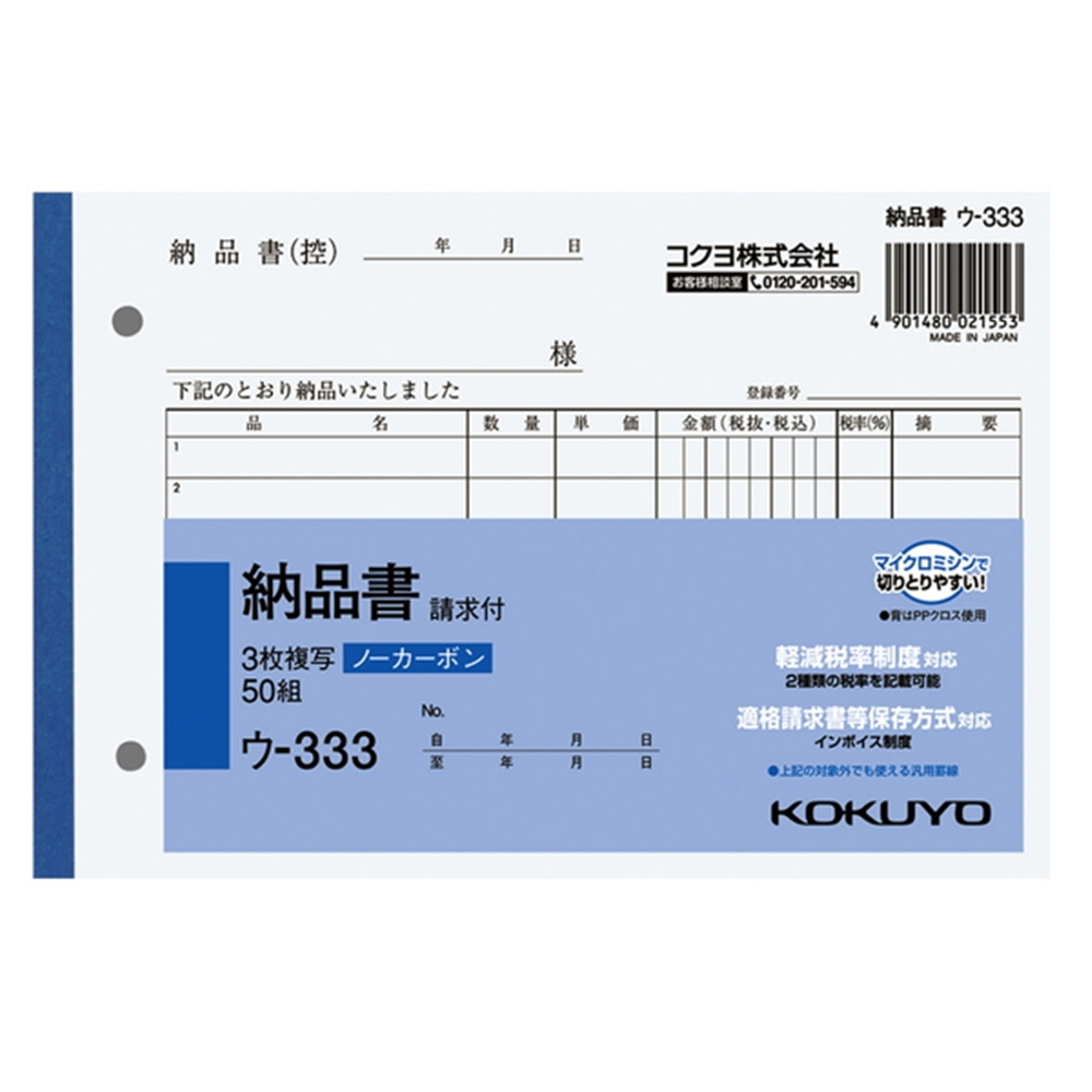 コクヨ(Kokuyo)  NC複写簿ノーカーボン3枚納品書(請求付き)B6ヨコ型7行50組 ウ-333