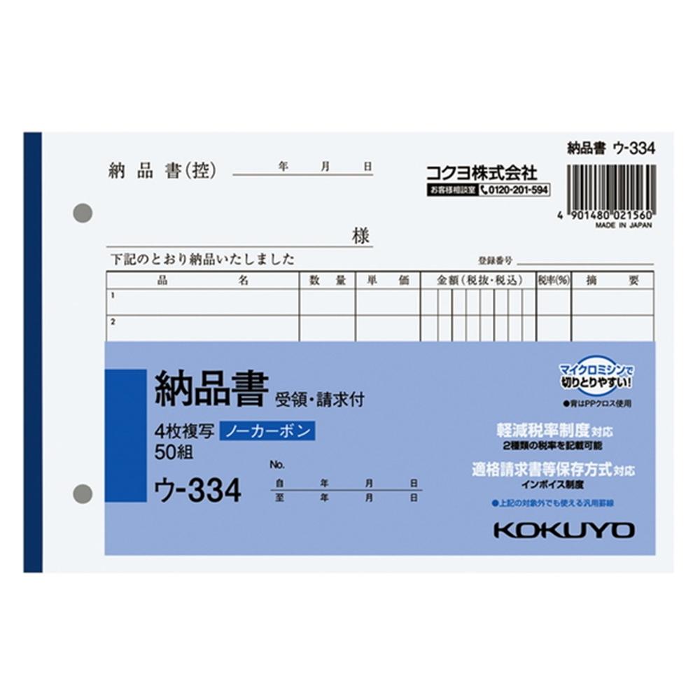 コクヨ(Kokuyo)  NC複写簿ノーカーボン4枚納品書(請求・受領付き)B6ヨコ型7行50組 ウ-334