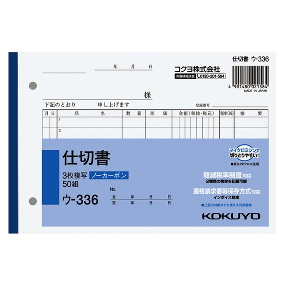 コクヨ(Kokuyo)  仕切書 B6 3枚 ウ-336