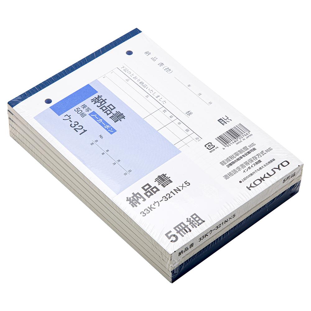 コクヨ(Kokuyo)  納品書 B6 5P 33Kウ-321X5