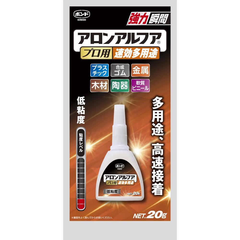 コニシ(Konishi)  アロンアルファープロ用速効多用途 20g