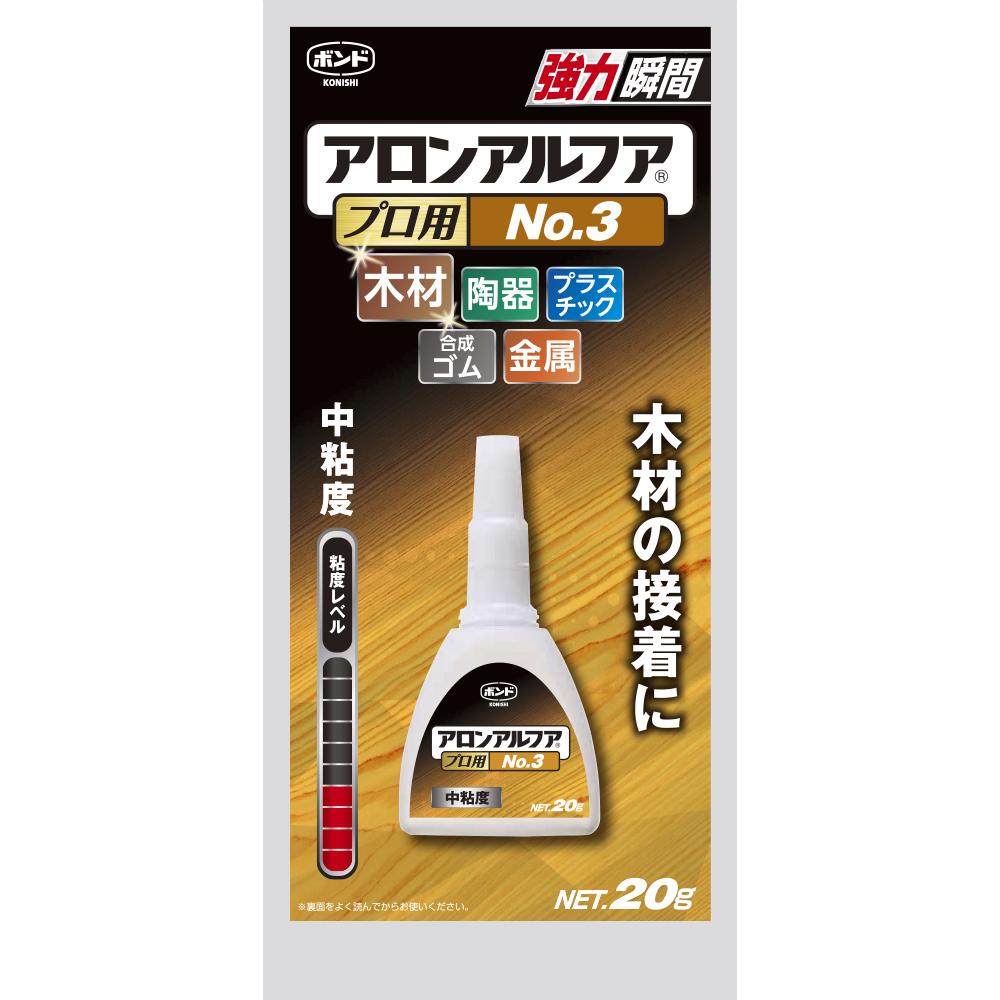 コニシ(Konishi)  アロンアルファプロ用No.3 木工用