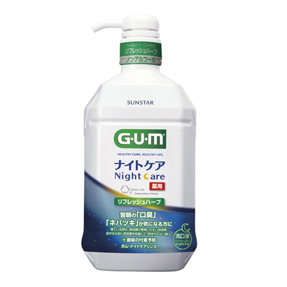 GUMナイトケアリンス リフレッシュハーブ 900ml