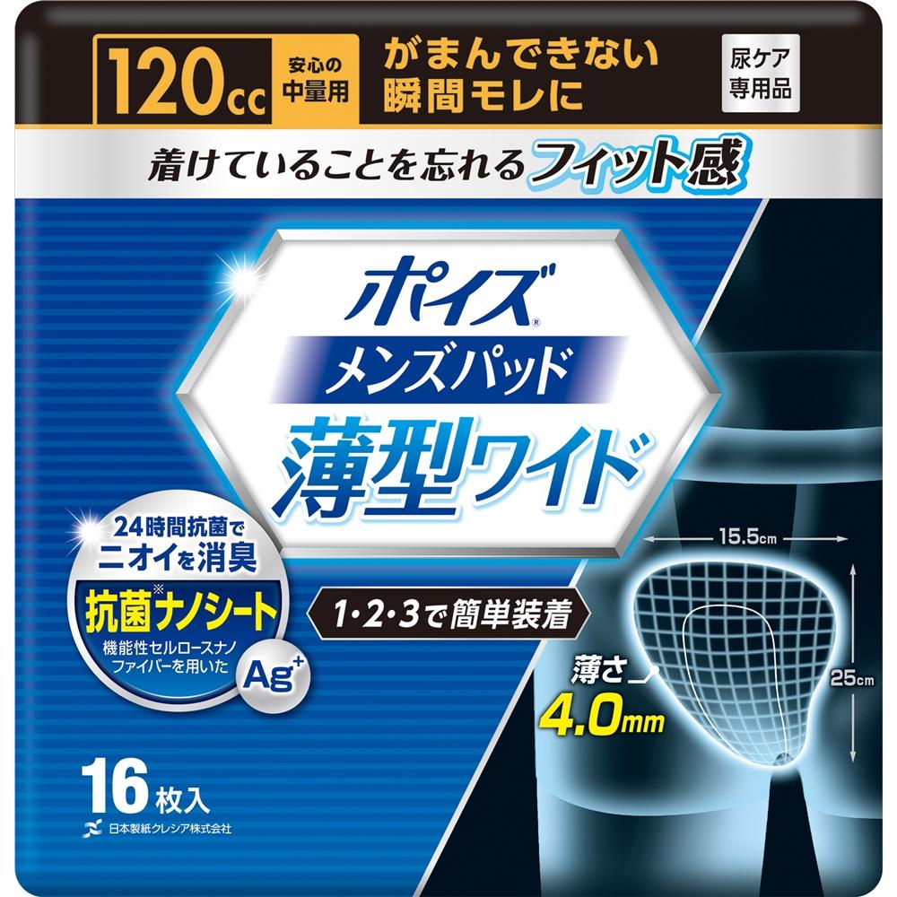 ポイズメンズパッド 薄型ワイド 安心の中量用120cc