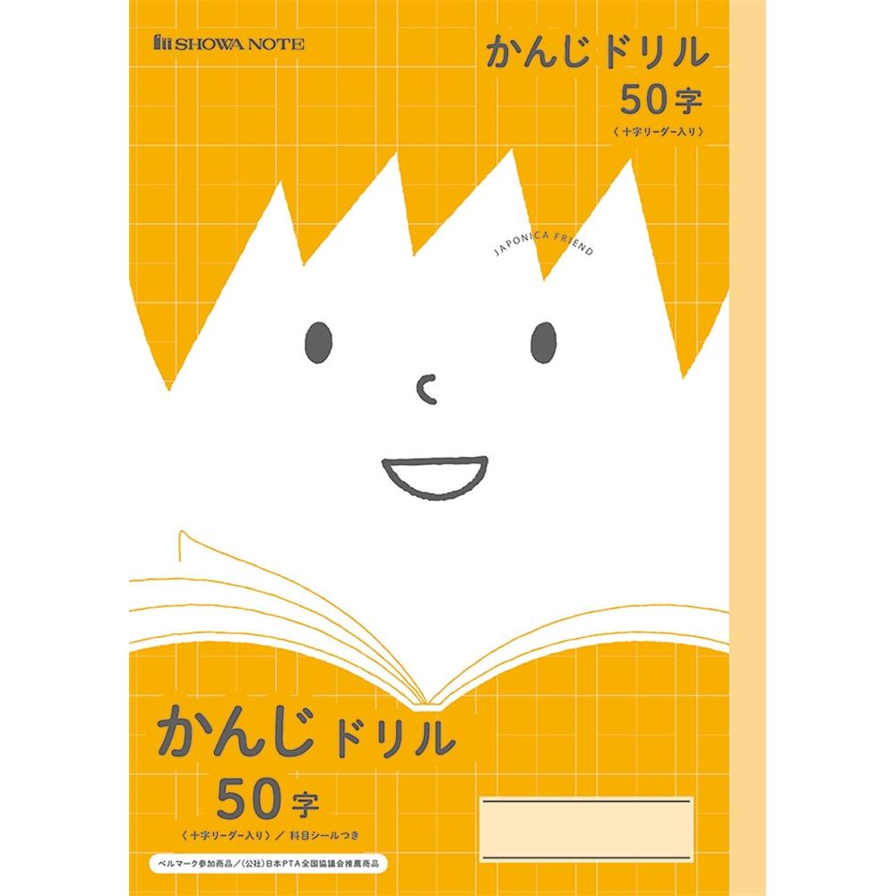 ジャポニカフレンド かんじれんしゅう50字+