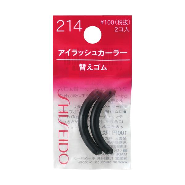 資生堂 アイラッシュカーラー替えゴム 214