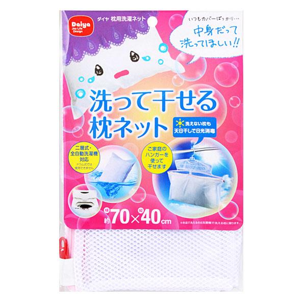 ダイヤCP 枕用洗濯ネット