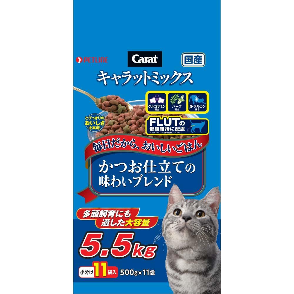 ☆☆ キャラットミックス かつお仕立て 5.5kg