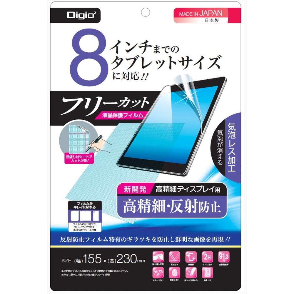 ナカバヤシ(Nakabayashi)  8inchタブレット用フリーカット 高精細反射防止 TBF-FR8FLH