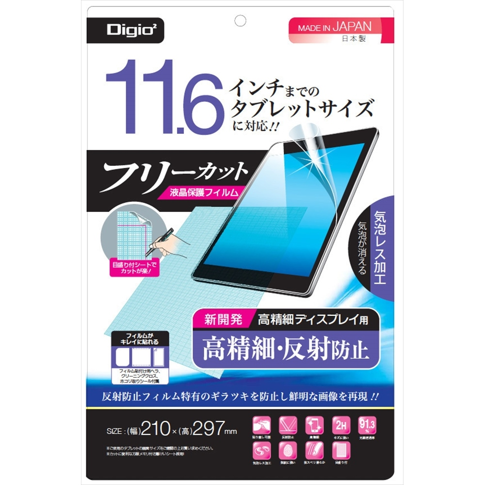 ナカバヤシ(Nakabayashi)  11.6inchタブレット用フリーカット 高精細反射防止 TBF-FR116FLH