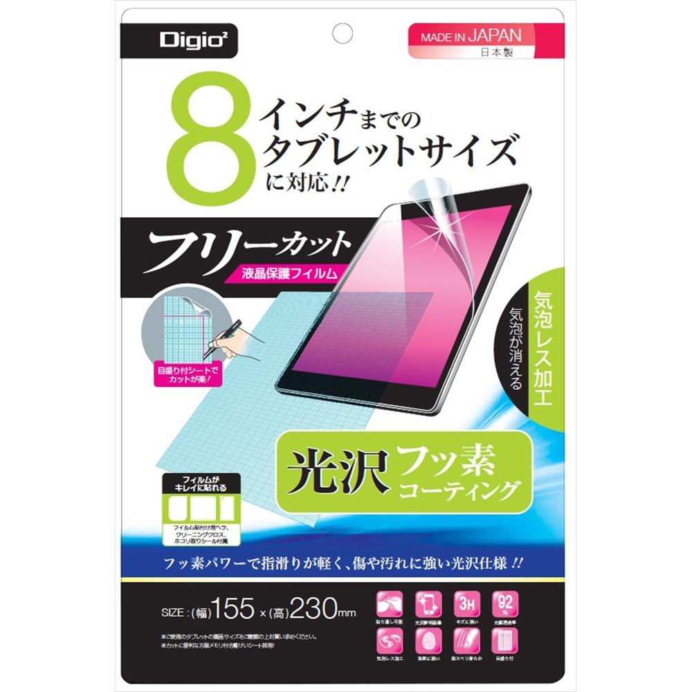 ナカバヤシ(Nakabayashi)  8inchタブレット用フリーカット 光沢フッ素 TBF-FR8FLKF