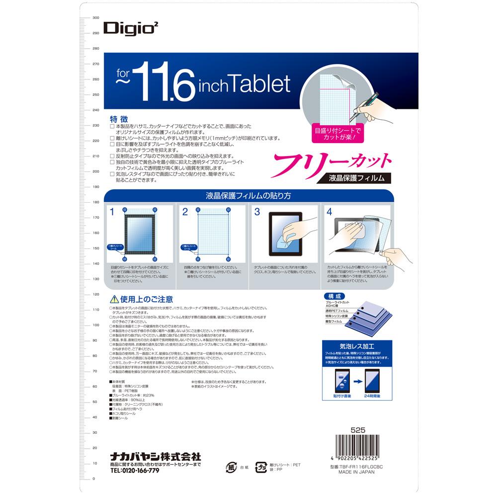ナカバヤシ(Nakabayashi)  11.6inchフリーカット 透明反射防止 TBF-FR116FLGCBC