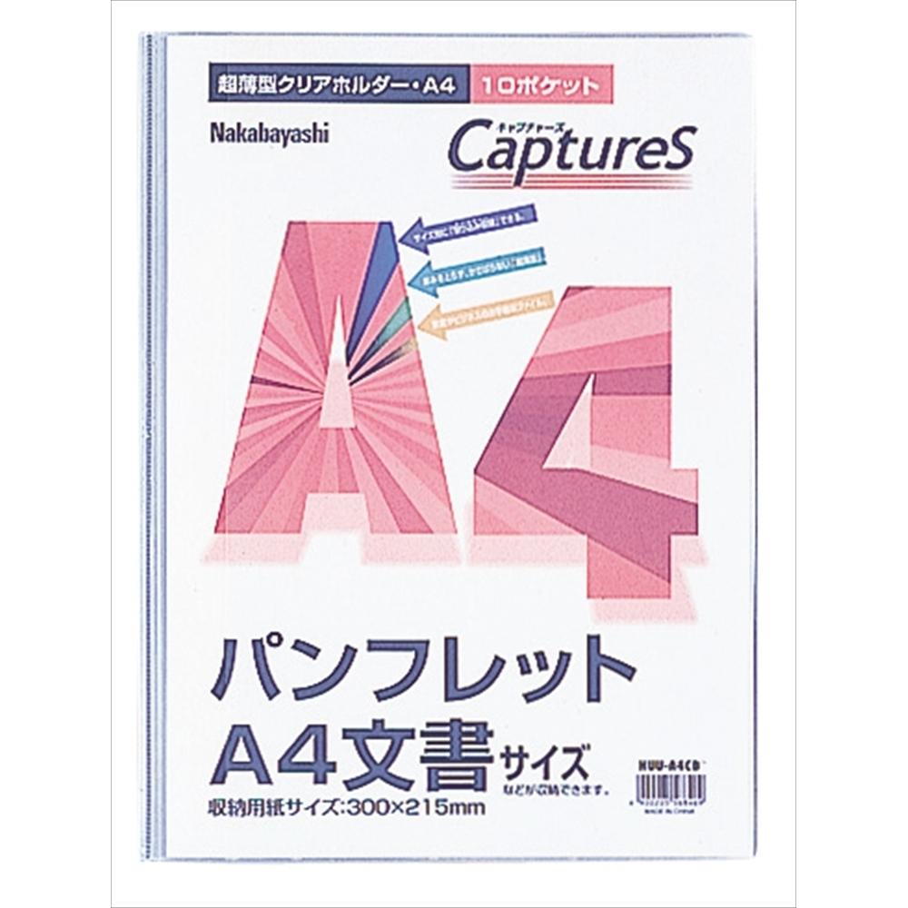 ナカバヤシ(Nakabayashi)  キャプチャーズA4 HUU−A4CB