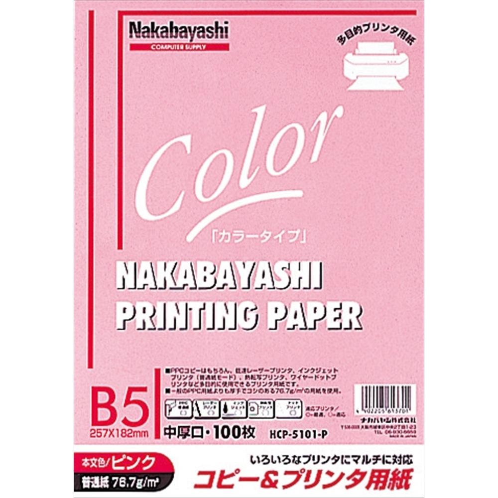 ナカバヤシ(Nakabayashi)  カラー用紙B5P HCP−5101−ピンク