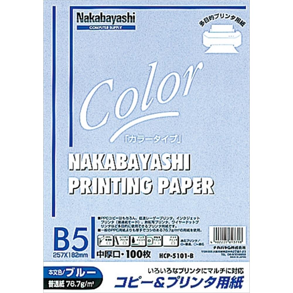 ナカバヤシ(Nakabayashi)  カラー用紙B5B HCP−5101−ブルー