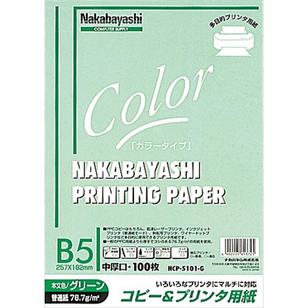 ナカバヤシ(Nakabayashi)  カラー用紙B5G HCP−5101−グリーン