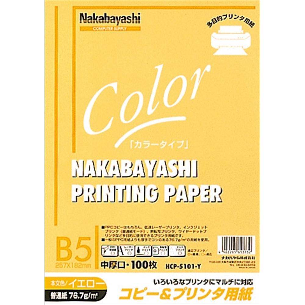 ナカバヤシ(Nakabayashi)  カラー用紙B5Y HCP−5101−イエロー