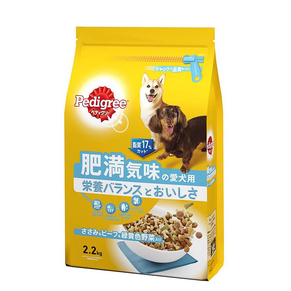ペディグリー 肥満気味の愛犬用 ささみ&ビーフ&緑黄色野菜入り 2.2kg