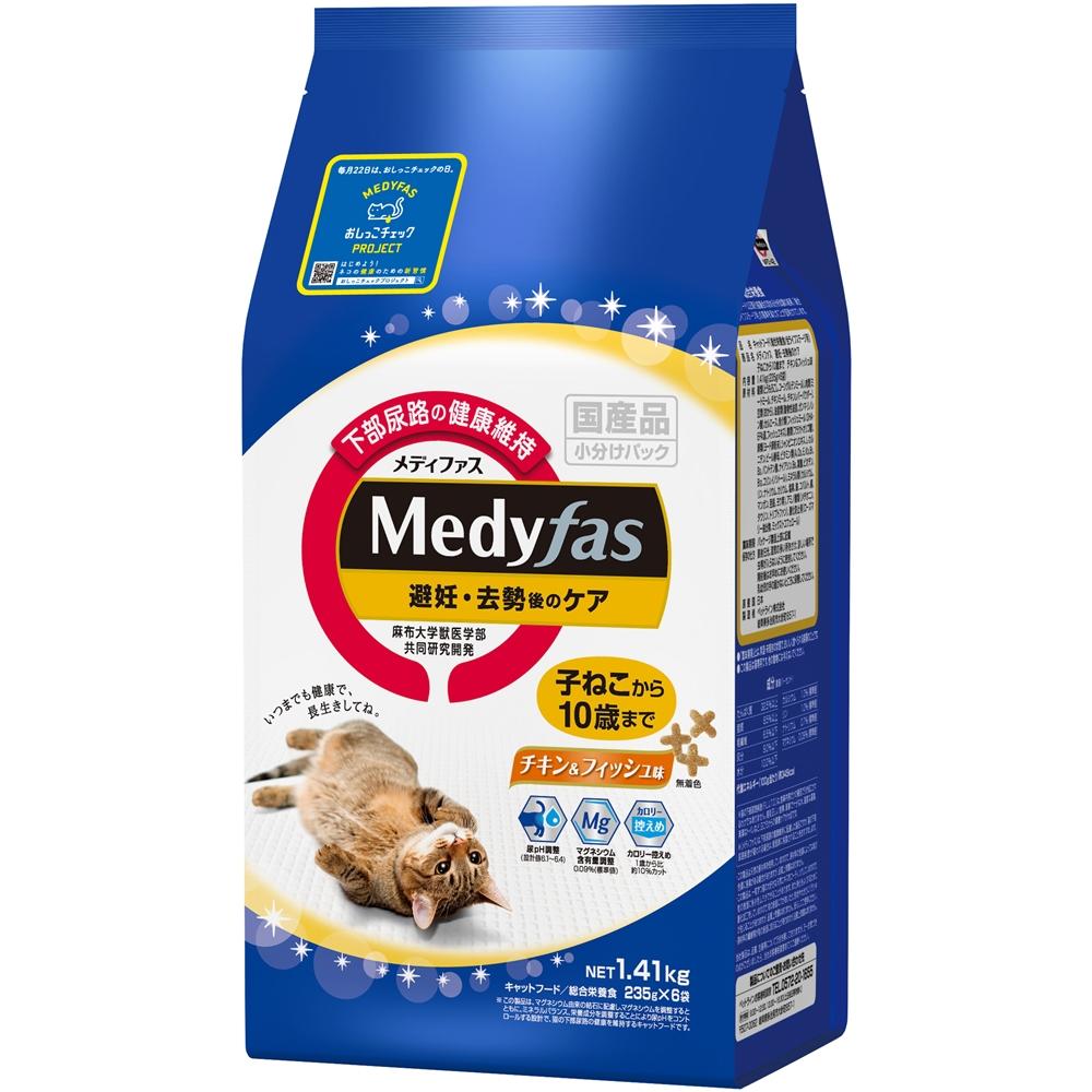 メディファス 避妊・去勢後のケア 子ねこから10歳まで チキン&フィッシュ味 1.41kg
