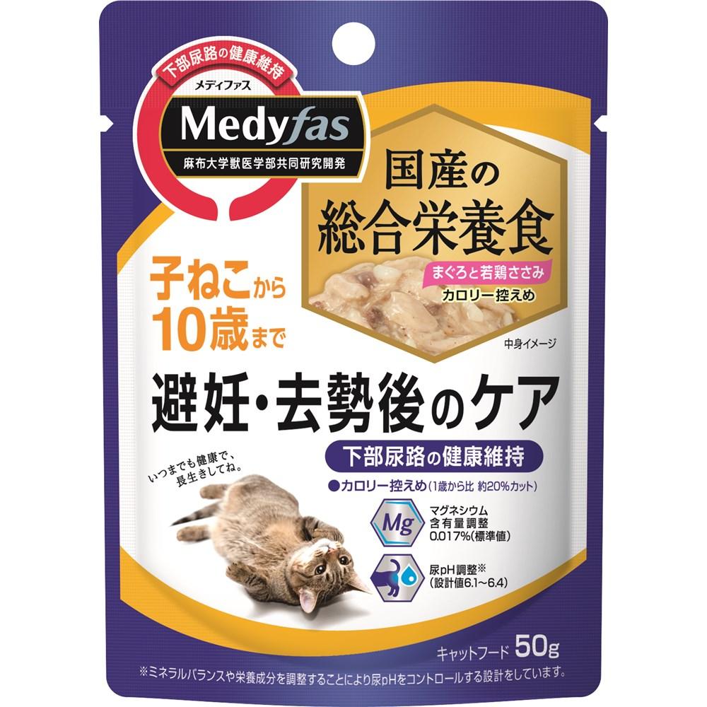 メディファス ウェット 避妊・去勢後のケア 子ねこから10歳まで まぐろと若鶏ささみ 50g