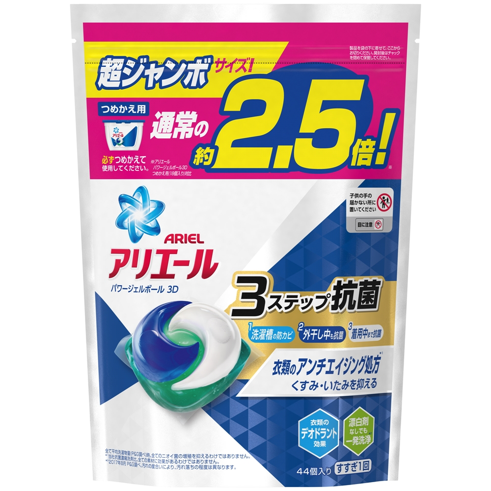 P&G アリエール パワージェルボール 3D 洗濯用合成洗剤 つめかえ用 871g(44個入り)