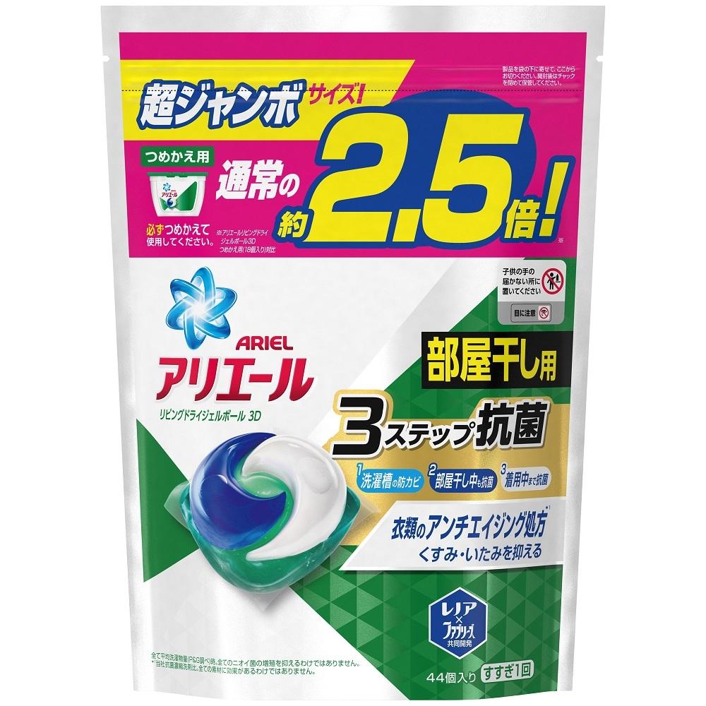 P&G アリエール リビングドライジェルボール 3D 洗濯用合成洗剤 つめかえ用 871g(44個入り)