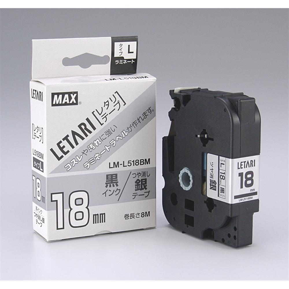 マックス ビーポップミニ/レタリテープ LM-L518BM (18mm 黒字・銀)