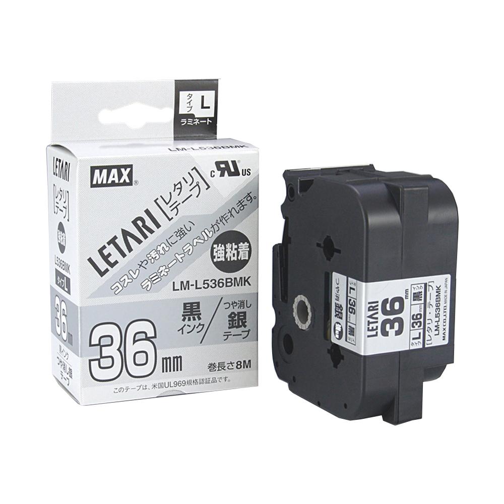 マックス ビーポップミニ/レタリテープ LM-L536BMK(36mm 黒字・銀)