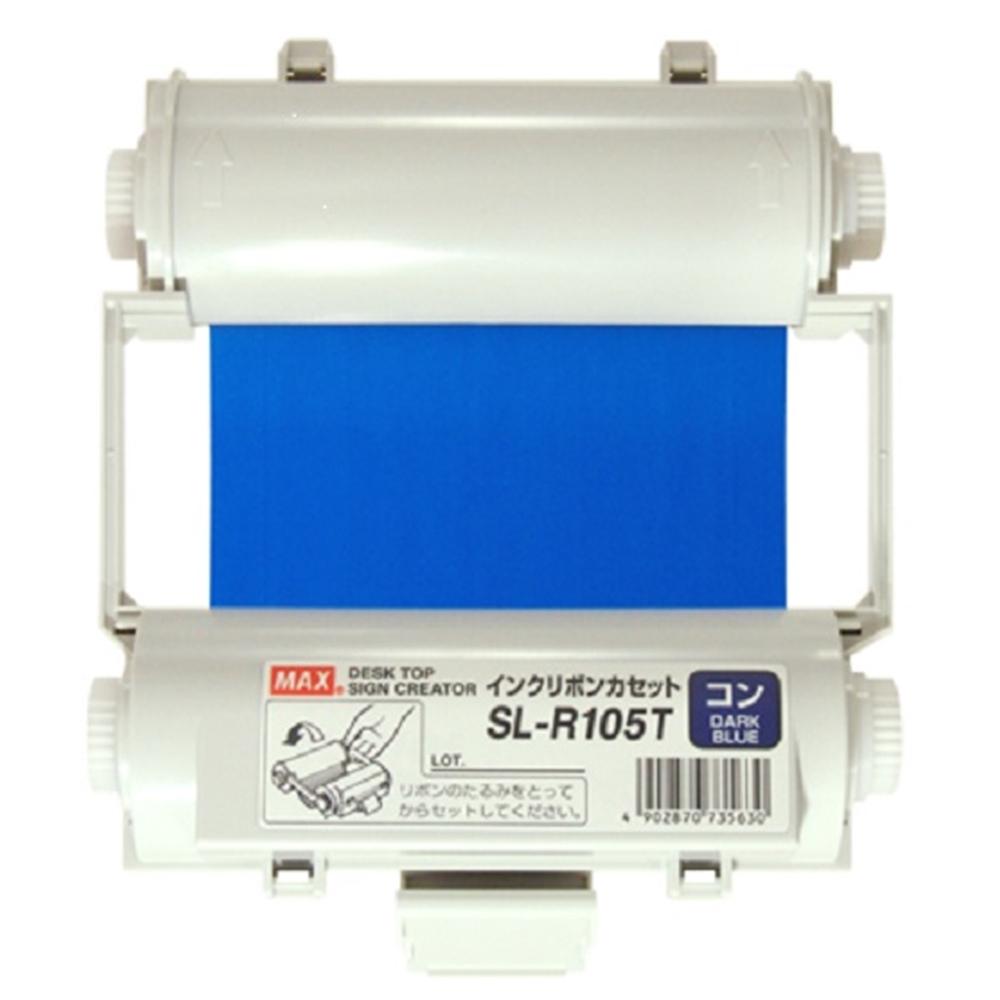 マックス サインプリンタ用インクリボンカセット SL-R105T コン