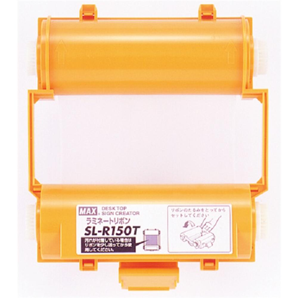 マックス サインプリンタ用インクリボンカセット ラミネートリボン SL-R150T