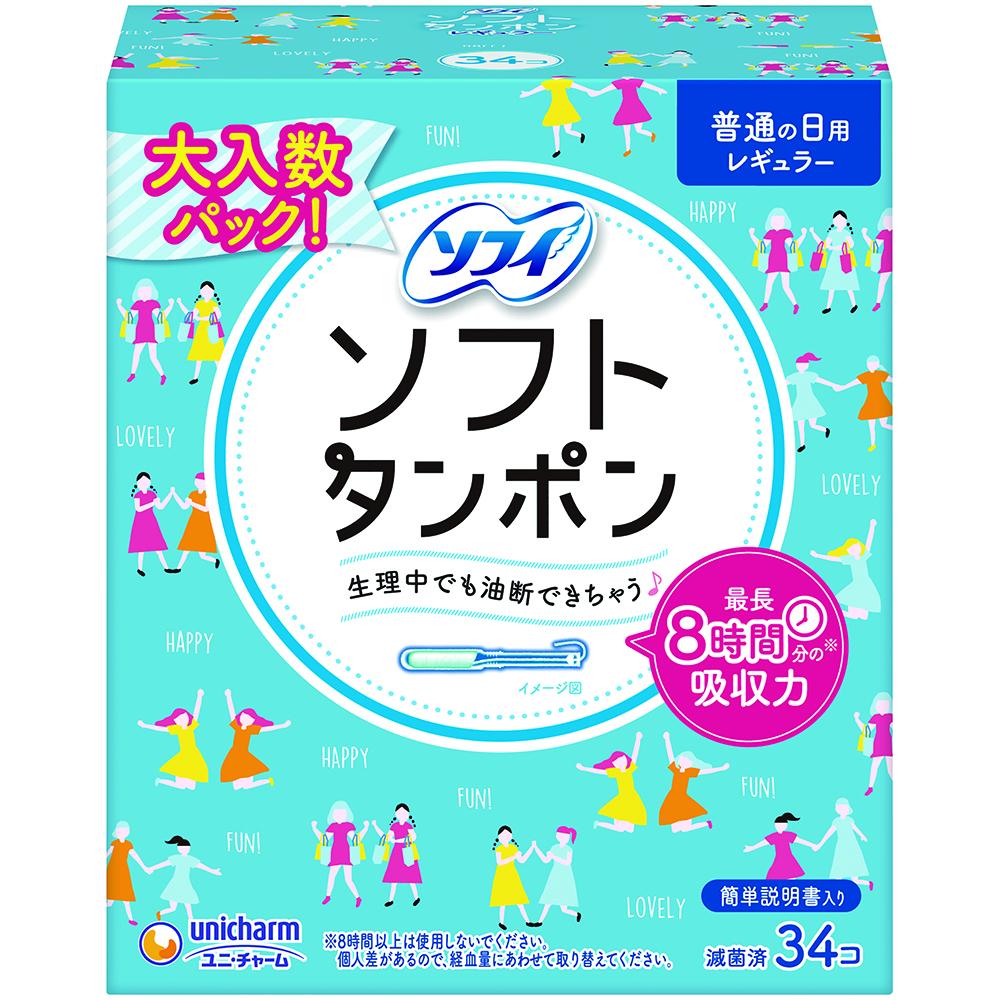 ユニ・チャーム ソフィ ソフトタンポン レギュラー 量の普通の日用 34個入