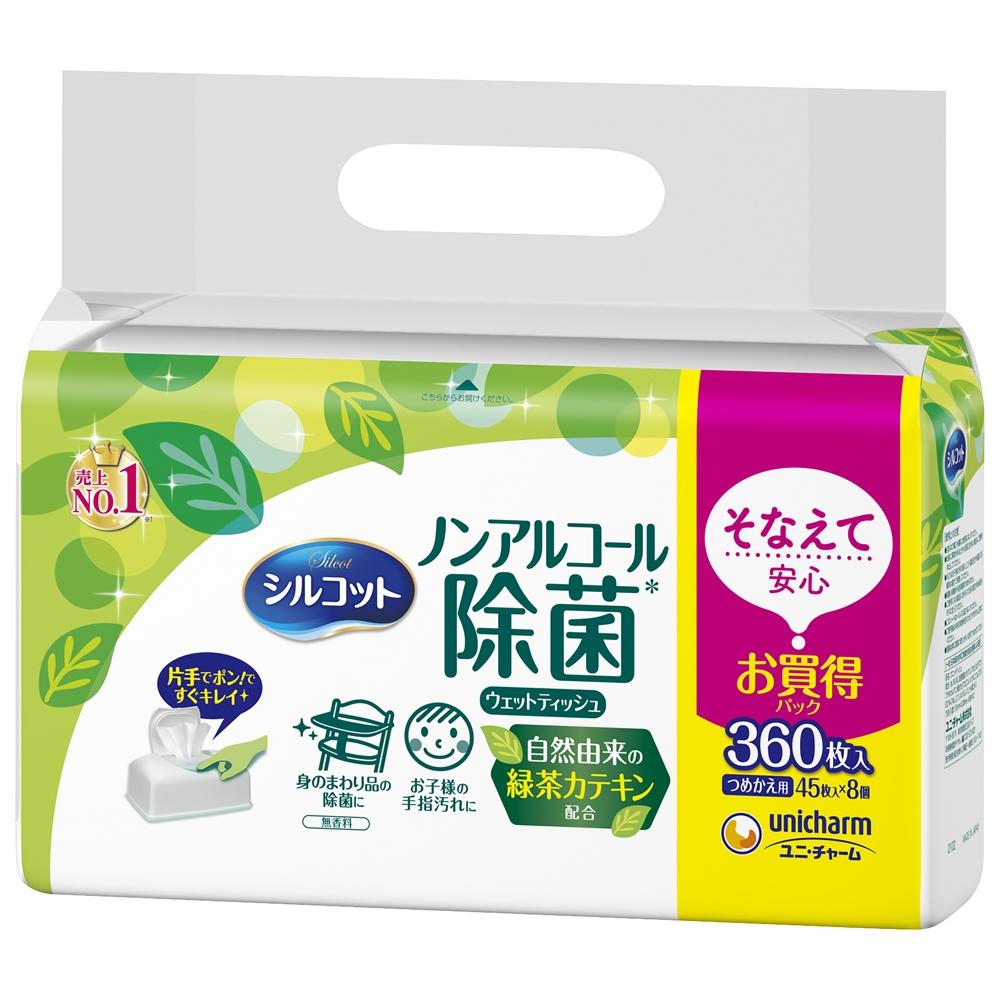 ユニ・チャーム シルコットウエットティッシュ 除菌ノンアルコールタイプ つめかえ用 45枚入×8個パック