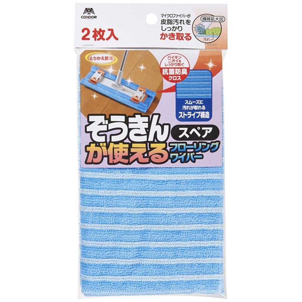 山崎産業 (Yamazaki Sangyo) 雑巾が使えるモップスペア2枚入り コンドル(CONDOR)