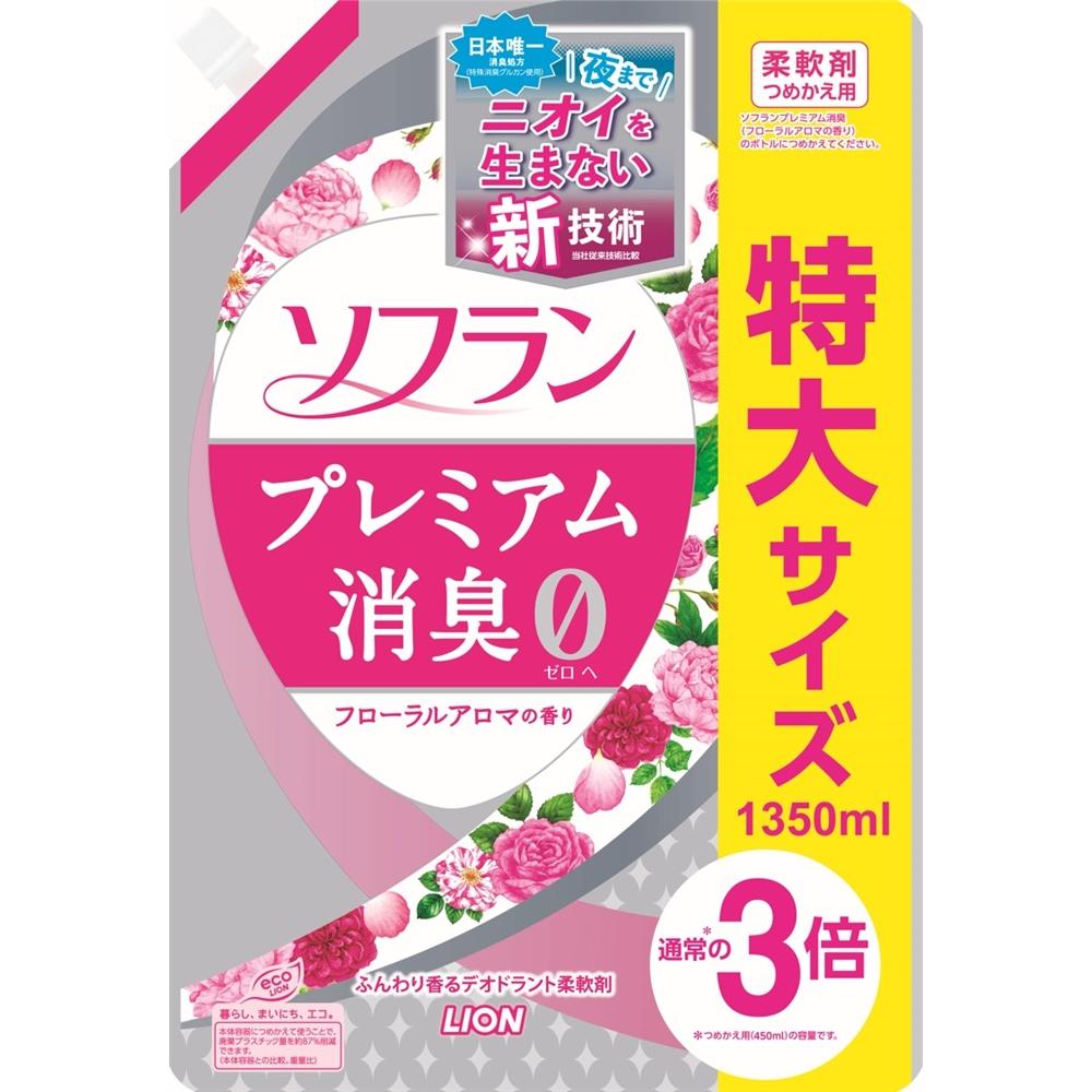 ソフランプレミアム消臭フローラルアロマの香り特大つめかえ用1350ml