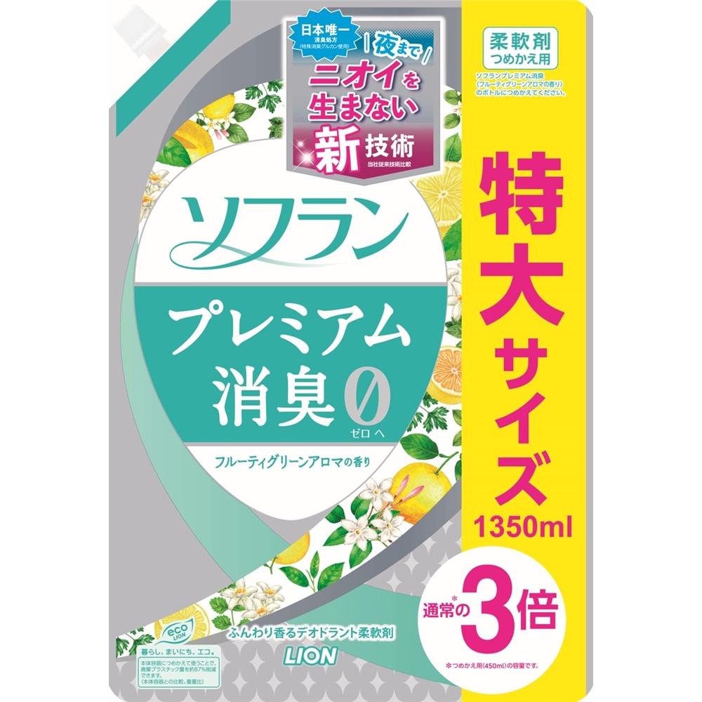 ソフランプレミアム消臭フルーティグリーンアロマの香り特大つめかえ用1350ml