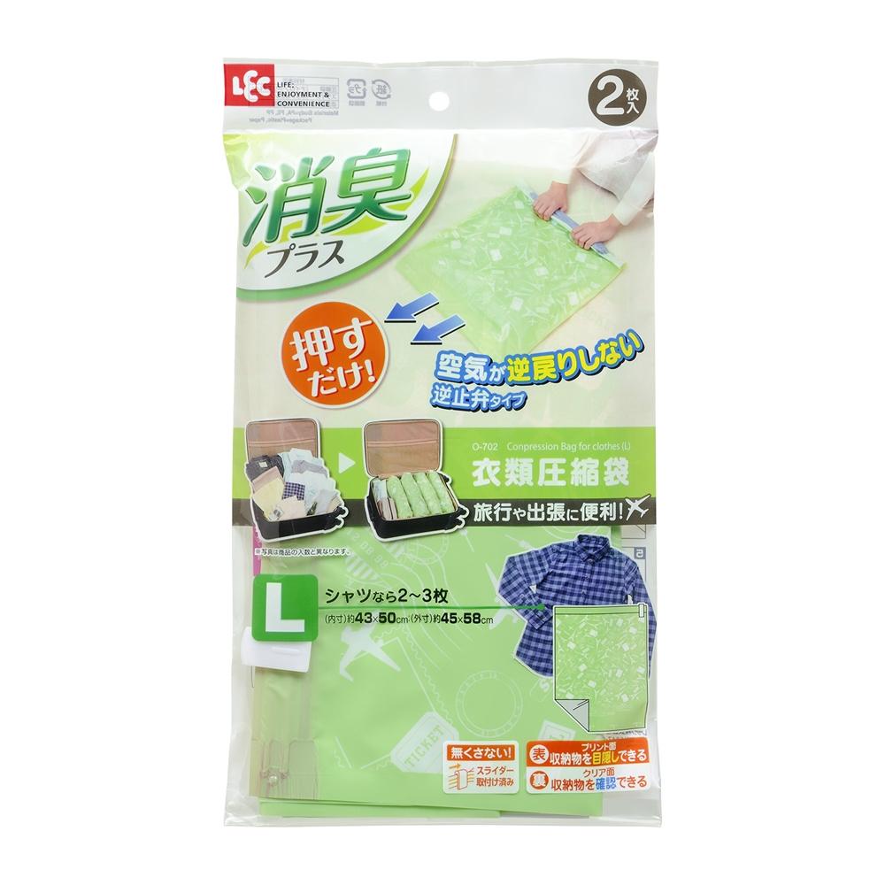 レック 消臭逆止弁衣類圧縮袋L2枚入 O−702