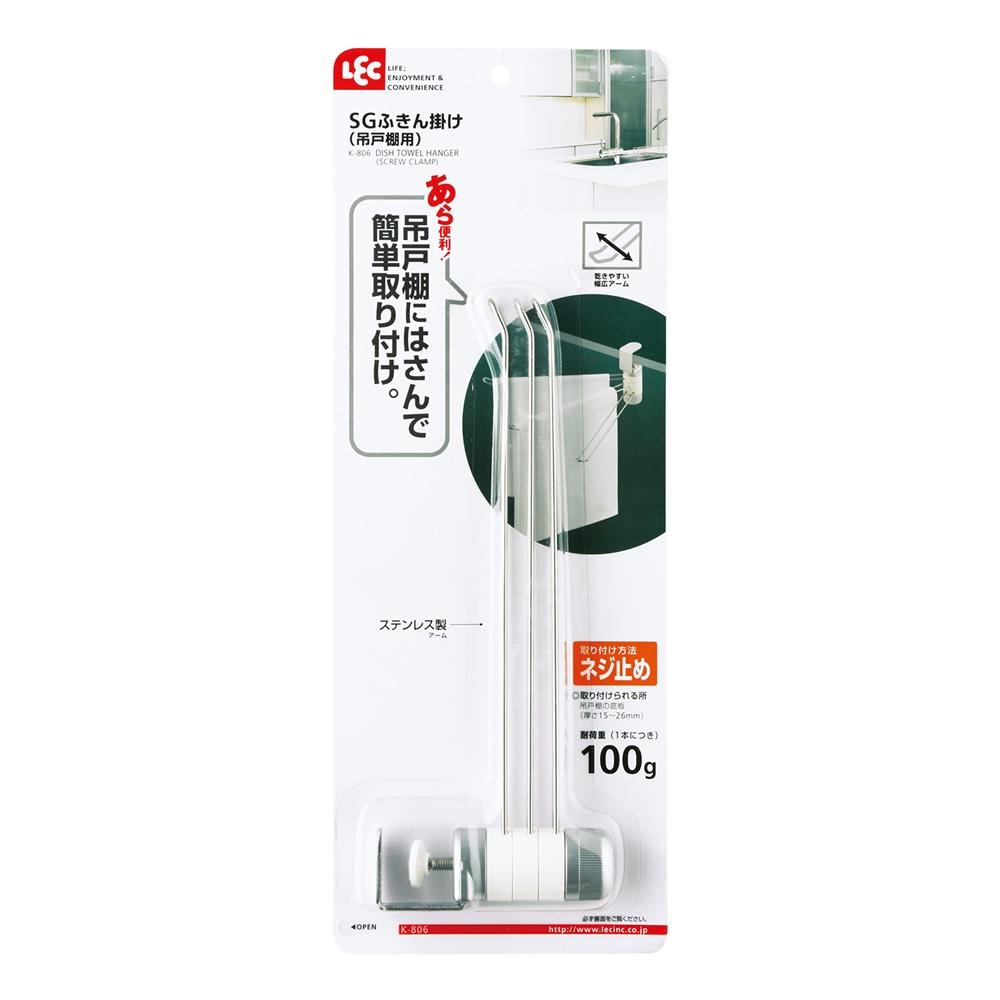 レック SGふきん掛け(吊戸棚用) K−806