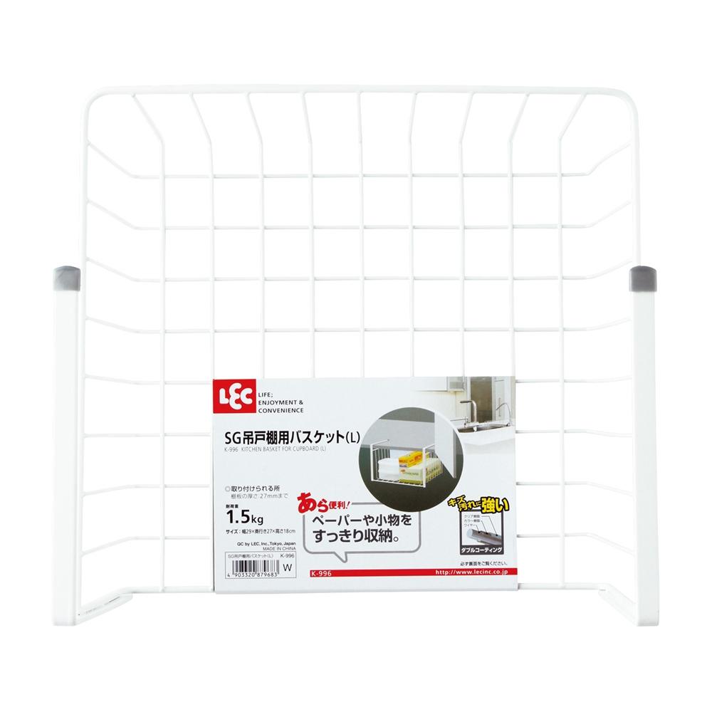 レック SG吊戸棚用バスケット(L) K−996