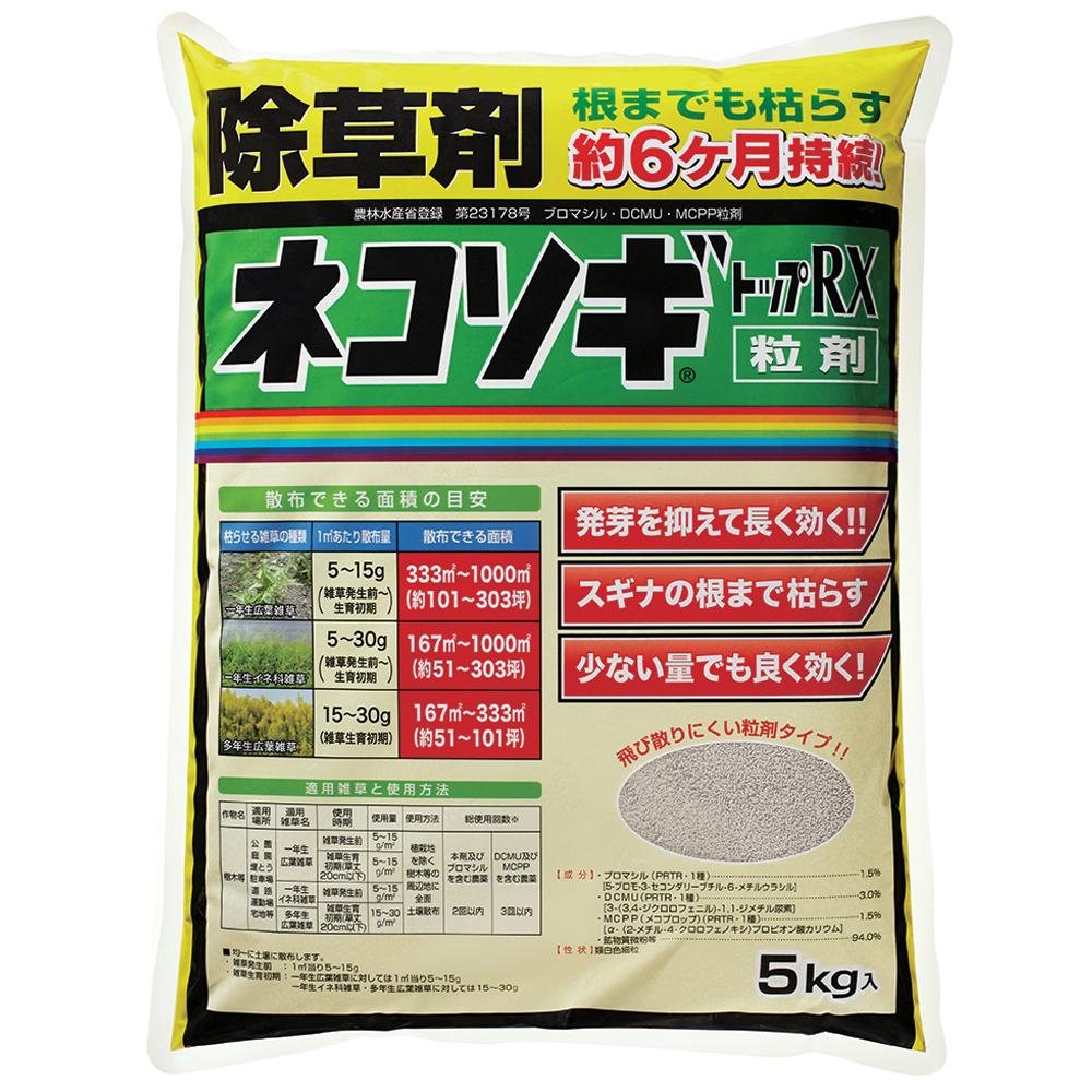 【 めちゃ早便 】☆☆ レインボー薬品 ネコソギトップRX 5kg