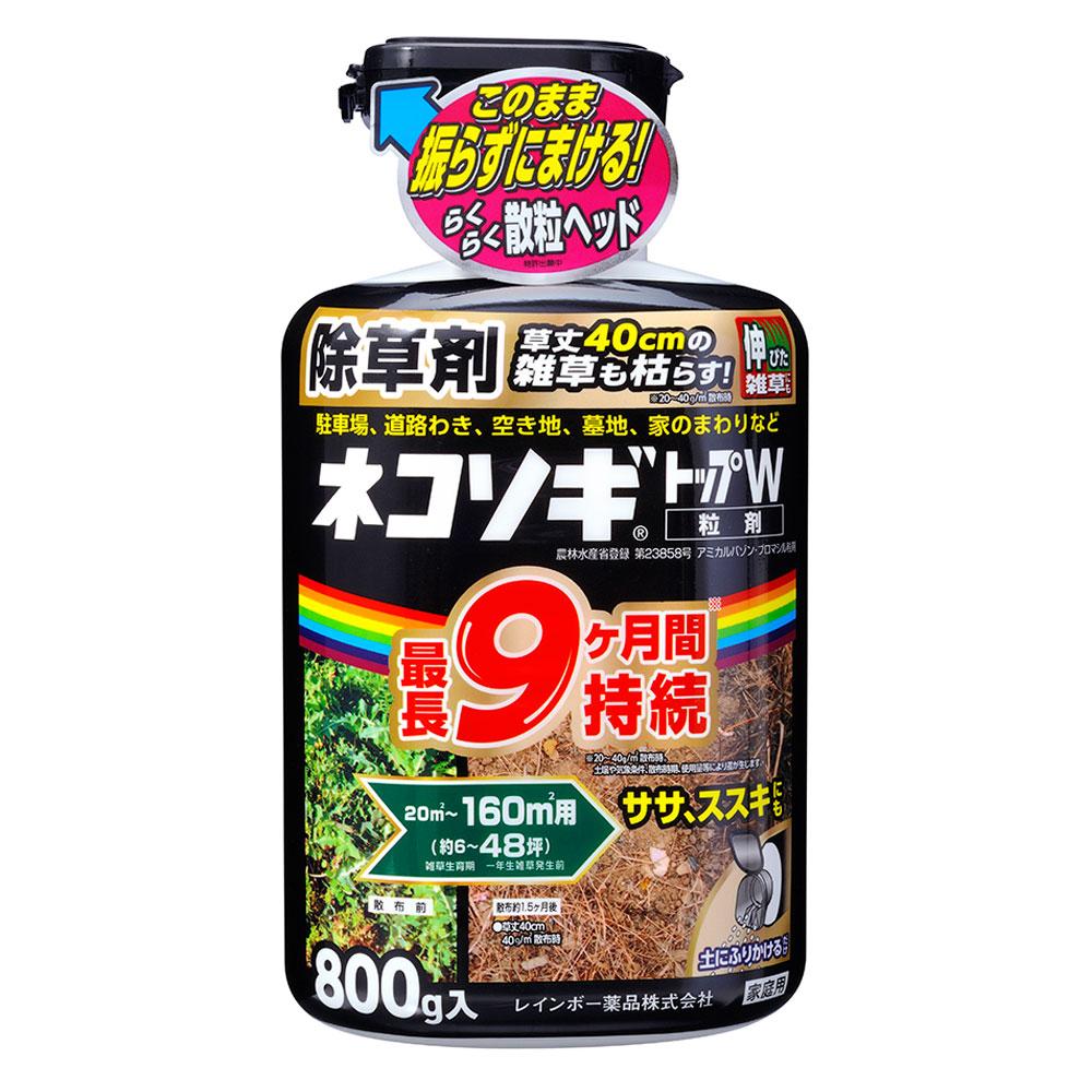 【 めちゃ早便 】☆ レインボー薬品 ネコソギトップW 800g