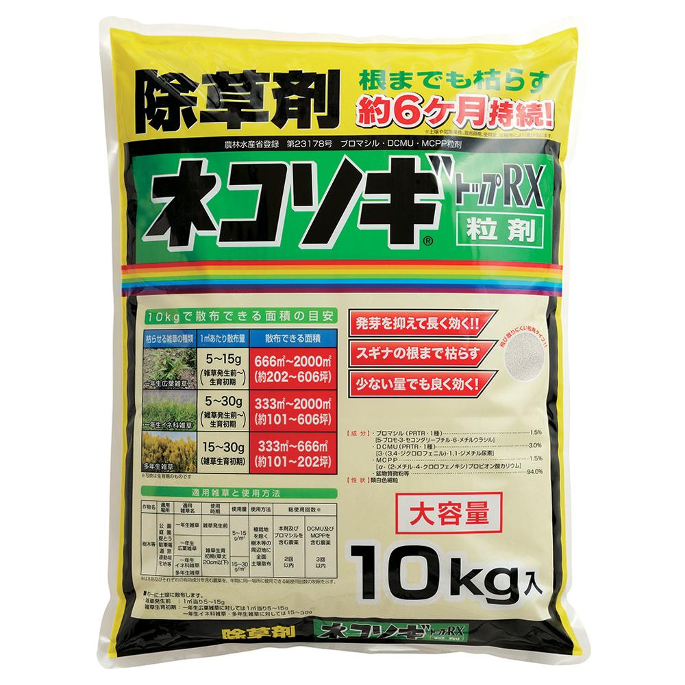 【 めちゃ早便 】レインボー薬品 ネコソギトップRX 10kg