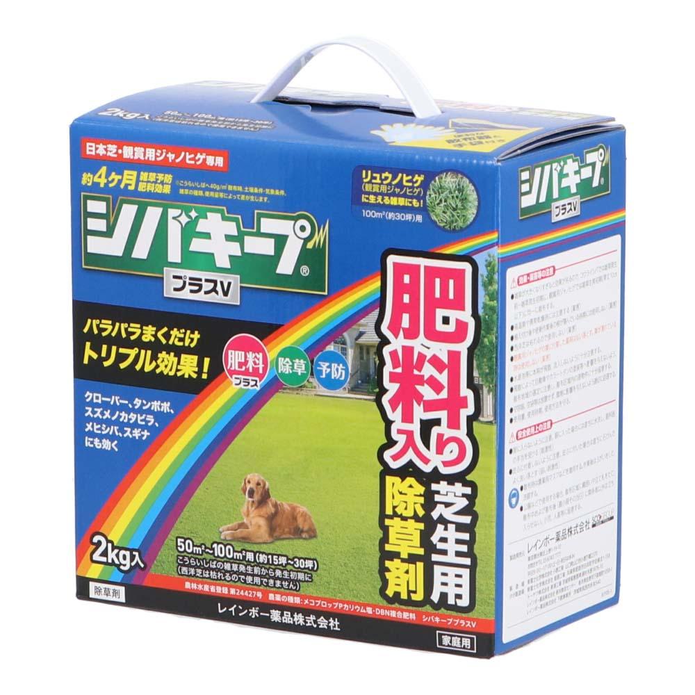 レインボー薬品 シバキーププラスV 2kg 肥料入日本芝用除草剤