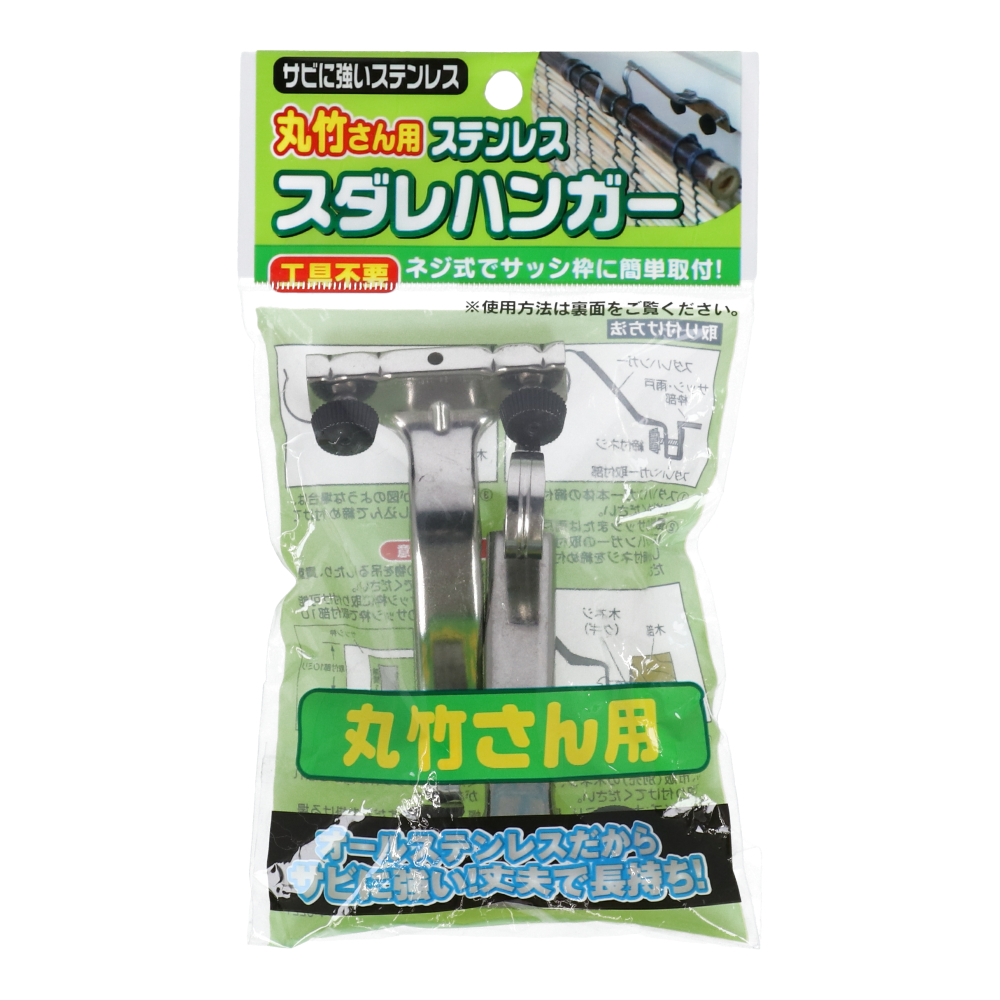 ワタナベ工業(Watanabe Industry)  丸竹ステンレスハンガ MH−20