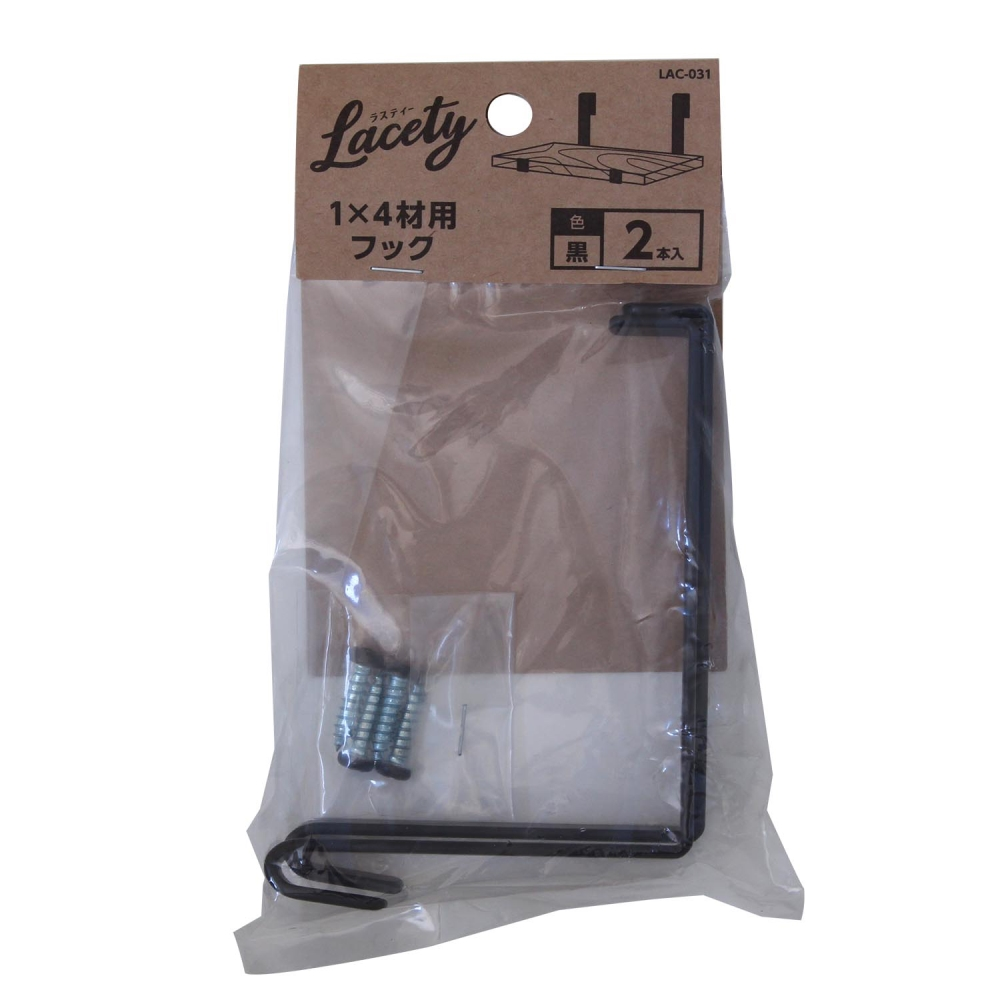 Lacety(ラスティー) 1×4材用フック 黒 2個入 LAC-031