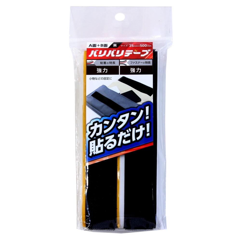 強力面ファスナー バリバリテープ 粘着付 25mmX500mm 黒 2枚入 BR007