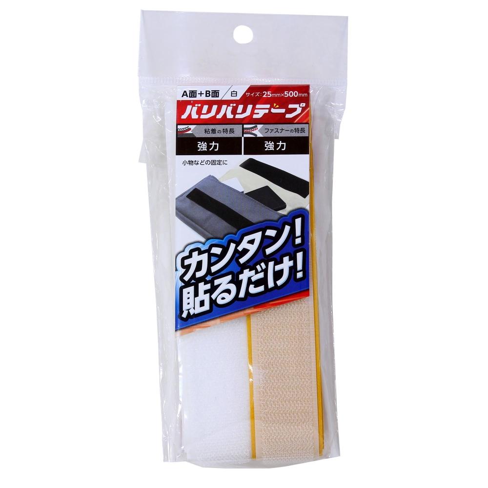 強力面ファスナー バリバリテープ 粘着付 25mmX500mm 白 2枚入 BR008