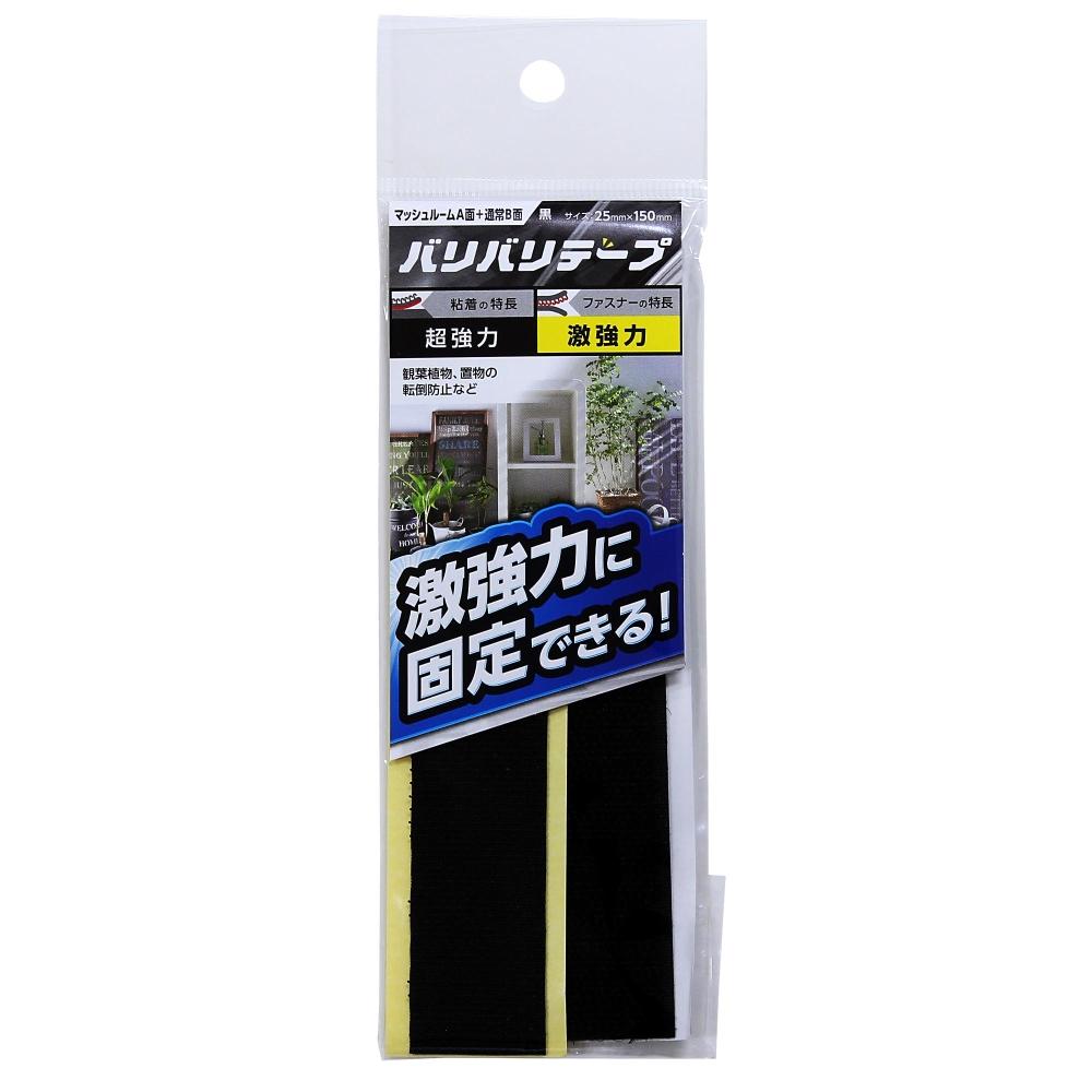 強力面ファスナー バリバリテープ 激強力 25mmX150mm 黒 2枚入 BR029